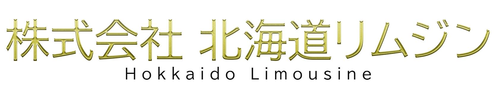 株式会社 北海道リムジン